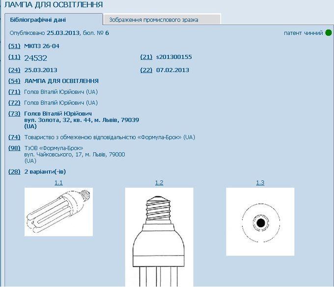 patent l2