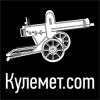 Кулемет.com