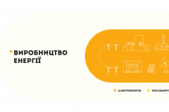 the-infographics-report-energy-of-ukraine-2017-12