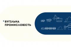 the-infographics-report-energy-of-ukraine-2017-33